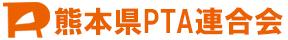 熊本県PTA連合会